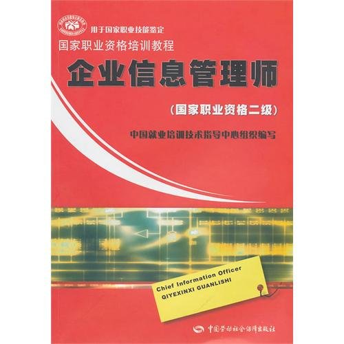 National Professional Training Tutorial: Enterprise Information Management (National Vocational Qualification level 2)(Chinese Edition) ebook