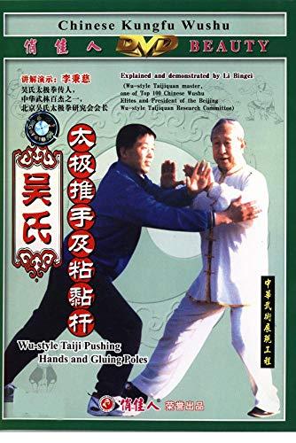 (Wu-family-style Taiji Tuishou and Adhesive Rod Boxing    _)