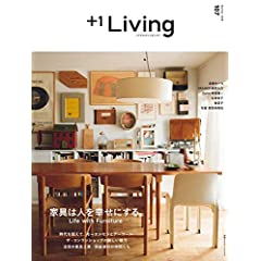 PLUS1 Living 最新号 サムネイル