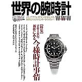 世界の腕時計 2018年Vol.137 小さい表紙画像