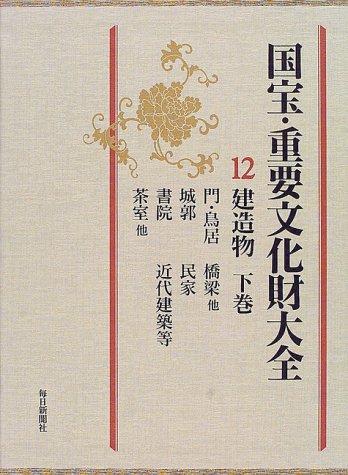 国宝・重要文化財大全〈12〉建造物(下巻)