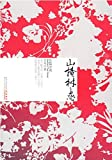 Download Under the Hawthorn Tree (Chinese Edition) in PDF ePUB Free Online