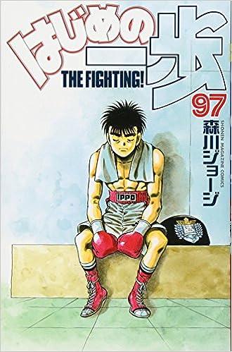 はじめの一歩(97)
