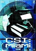 CSI:マイアミ コンプリートBOX 1 [DVD]