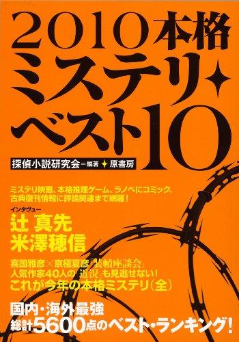 本格ミステリ・ベスト10 2010