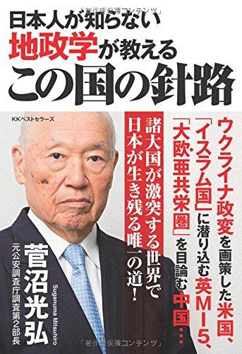 日本人が知らない地政学が教えるこの国の針路