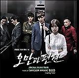 [CD]高慢と偏見 OST (MBC TVドラマ)(韓国盤)