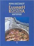 Greek Cuisine (Greek Edition)