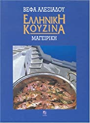 Helliniki Kouzina Mageiriki: Mageiriki