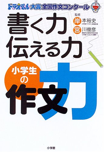 Doraemon national essay contest grand prize - the power of the writing force elementary school students to communicate power and write (2005) ISBN: 4092535449 [Japanese Import] PDF