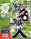 宛名職人 Ver.12 Summerキャンペーン版 CD版 Macintosh