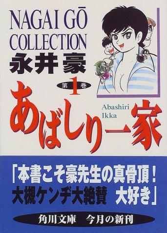 Abashiri family (Volume 1) (Kadokawa Bunko) (1997) ISBN: 4041978041 [Japanese Import]