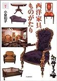 西洋家具ものがたり (らんぷの本)