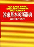 img - for Far East Basic English to Chinese Dictionary: 6,500 Entries (English and Chinese Edition) book / textbook / text book
