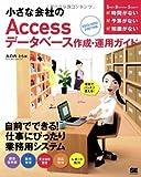 小さな会社のAccessデータベース作成・運用ガイド 2013/2010/2007対応 (Small Business Support)