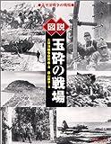 図説 玉砕の戦場―太平洋戦争の戦場 (ふくろうの本)
