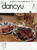 dancyu(ダンチュウ) 2018年5月号「美味下町。」