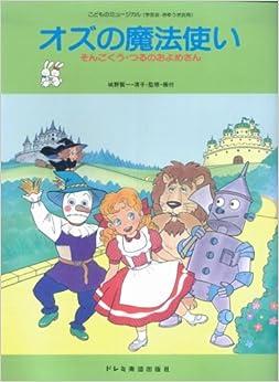 Book's Cover of オズの魔法使い (こどものミュージカル) (日本語) 楽譜 – 2006/9/30