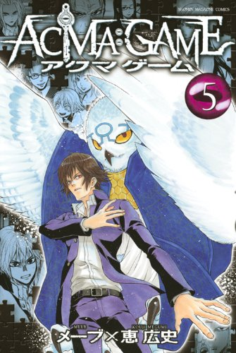 ACMA:GAME - Vol.5 (Shonen Magazine Comics) - Manga