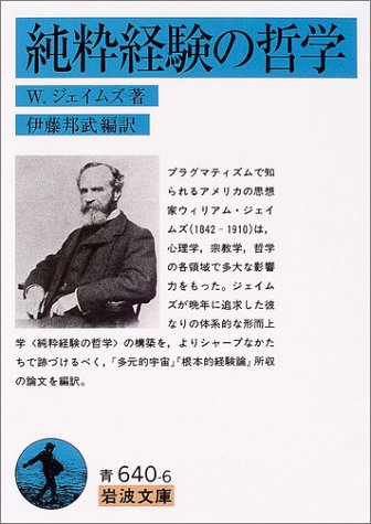 Philosophy of pure experience (Iwanami Bunko) (2004) ISBN: 4003364066 [Japanese Import] pdf