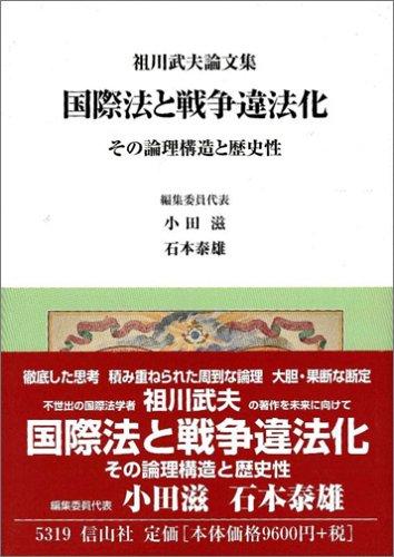 国際法と戦争違法化―その論理構造と歴史性 祖川武夫論文集