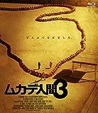 ムカデ人間3 [Blu-ray]