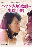 ハケン家庭教師の事件手帖 [DVD]