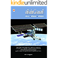 Vinveli  (Tamil)