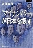 「マイナンバー」が日本を壊す (知のトレッキング叢書)