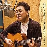 五木ひろし / ひろしとギター2015