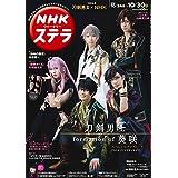 NHK ステラ 2020年 10/30号