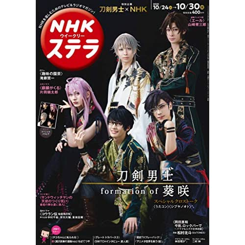 NHK ステラ 2020年 10/30号 表紙画像