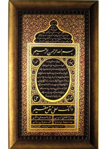 Reproduction of HILYA hanging next to the throne of the Ottoman Sultans in the Topkapi Palace, Istanbul. Faux Canvas Frame. Overall Size about 18 x 30 inches. by IslamiCity