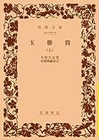 玉勝間〈上〉 (岩波文庫)