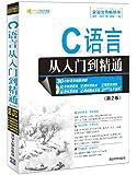C语言从入门到精通(第2版)(附光盘)
