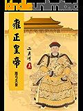 雍正皇帝——雕弓天狼