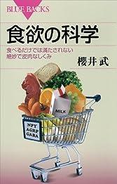 食欲の科学の書影