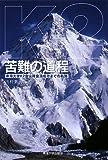 K2 苦難の道程(みちのり)―東海大学 K2登山隊登頂成功までの軌跡