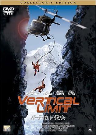 登山を描いた映画