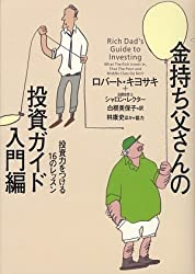 Rich Dad's Guide to Investment / What the Rich Invest In, That the Poor and Middle Class Do Not! - 16 Lessons of Empowerment Investment [In Japanese Language]