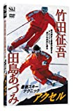 DVD> Takeda Seigo & Tajima Azumi latest skiing techniques, accelerator (<DVD>) (2005) ISBN: 4890822577 [Japanese Import]
