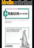 数据结构(C++语言版) (21世纪高等教育计算机规划教材)
