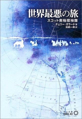 世界最悪の旅―スコット南極探検隊 (中公文庫BIBLIO)
