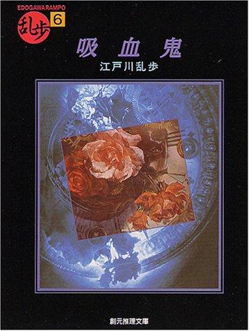 吸血鬼 (創元推理文庫―現代日本推理小説叢書)