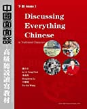 Discussing Everything Chinese (Traditional Characters), Teng and Li-Li Teng Foti, 1438285418
