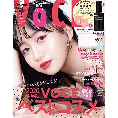 VoCE 2021年 1月号 表紙画像