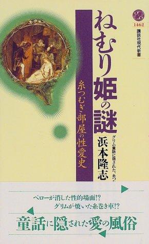 ねむり姫の謎―糸つむぎ部屋の性愛史 (講談社現代新書)