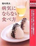 幕内秀夫 病気にならない食べ方 (主婦の友新実用BOOKS)