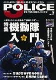J POLICE VOL.7 (イカロス・ムック)