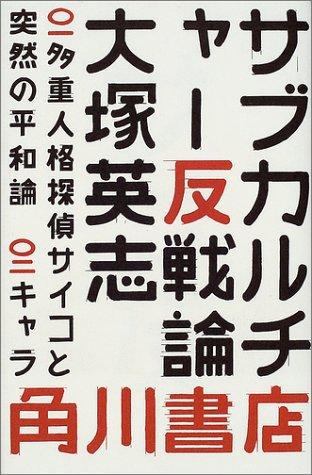 サブカルチャー反戦論 (文芸シリーズ)